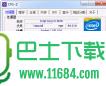 CPU-Z(cpu检测工具) v1.82.0 绿色便携版