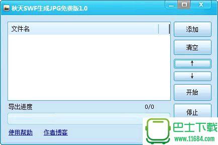 秋天SWF生成JPG工具 v1.02 绿色版