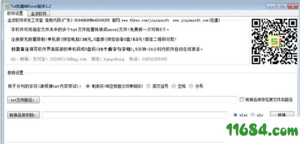 金浚txt批量转excel能手 v2.1 绿色版