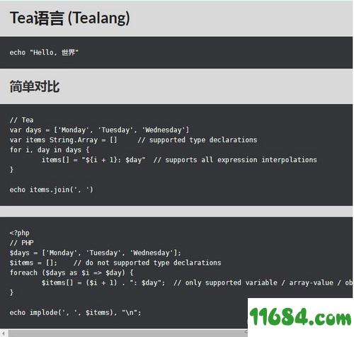 Tea语言Tealang v1.0 最新版 - 巴士下载站www.11684.com